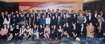 2017年度商务航空企业联谊酒会在京举行
